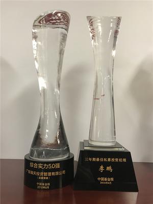 2016英华奖 三年期最佳私募投资经理——李鹏 中国证券投资私募综合实力50强