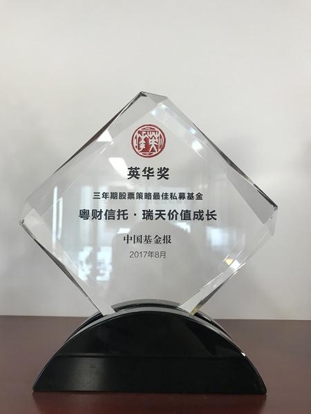 2017英华奖-三年期股票策略最佳私募基金-瑞天价值成长.jpg
